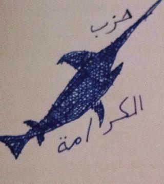 hizb al karama immagine pesce (002)